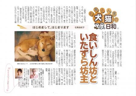 犬猫日和 ゲラ戻し1、2 のコピー_ページ_1