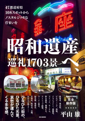 昭和遺産へ、巡礼1703景 〜47都道府県108スポットからノスタルジックな佇まいを