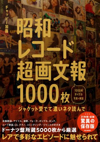 昭和レコード超画文報1000枚