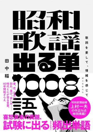 昭和歌謡[出る単]1008語