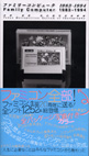 ファミリーコンピュータ 1983-1994
