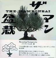 ザ・マン盆栽