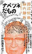 ナベツネだもの<br>〜渡辺恒雄脳内解析〜