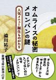 オムライスの秘密 メロンパンの謎(新潮文庫)<br>〜人気メニュー誕生ものがたり