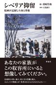 シベリア抑留・絵画が記録した命と尊厳